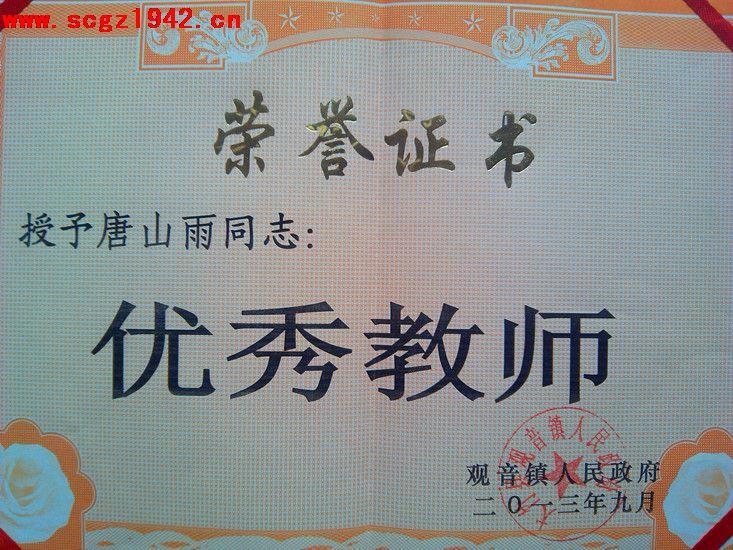 大竹县观音镇政府为教师送上节日祝福