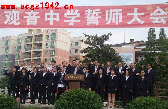 大竹县观音中学校园网(四川省)-观音中学举行初三誓师