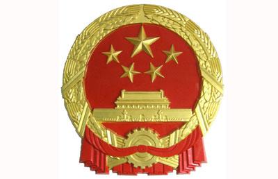 >中华人民共和国国徽      中华人民共和国国徽的内容为国旗,天安门
