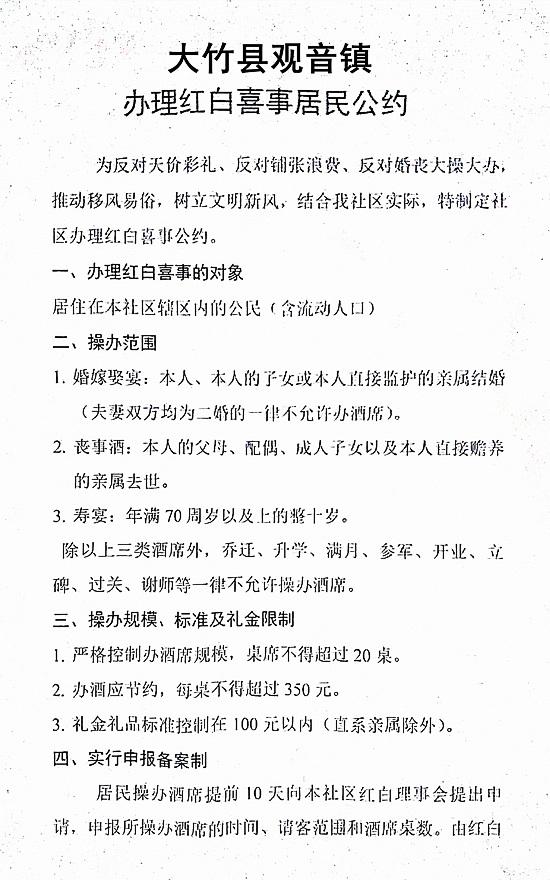 大竹县观音镇办理红白喜事居民公约