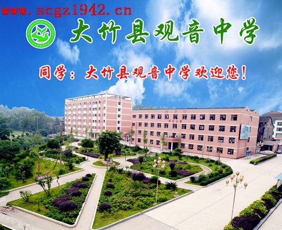 奋进中的大竹县观音中学(图)